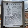 尼崎にある水堂宝篋印塔(ほうきょういんとう)・五輪卒塔婆(そとば)