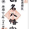 山名八幡宮の御朱印(群馬・高崎市)〜上州、上毛、上毛野、上野国のドラマ