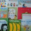 【おすすめ絵本10選】3歳に読み聞かせした絵本*8*