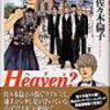 Heaven? 第7話 段田安則、相武紗季、加賀まりこ、丸山智己… ドラマの原作・キャスト・主題歌など…
