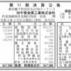 田中貴金属工業株式会社 第11期決算公告