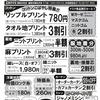 福岡井尻店 ニコニコデーセール 開催☆
