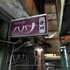 福島県郡山市(1):中町・表参道,夜の「魔窟」的街並み。