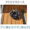 傷を付けずにクリスマスリースを玄関ドアへ飾る方法