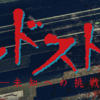 TV東京の深夜ホラードラマ「デッドストック」が終わっちゃうー!