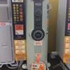 フレッツ光からdocomo光への切り替え(転用)で 20,000円バック → デロンギオイルヒーターを半額以下で買う