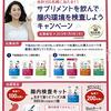 はじめよう!森永乳業の1秒腸活|サプリメントを飲んで腸内環境を検査しようキャンペーン合計300名に当たる!!