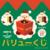 ドトール・エクセルシオール「バリューくじ」12月1日より開催!ブラックカードが入手できる可能性!