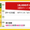 【ハピタス】NTTドコモ dカード GOLDが期間限定18,000pt(18,000円)!  さらに最大13,000円相当のプレゼントも!
