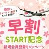 ティーウェイ航空 新規会員登録で2000円割り引きクーポンゲット!とりあえずソウルに行きたいから