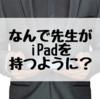 ただの公立教師がどのようにしてiPadを持つようになったか