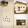 写真追加★焼き菓子のお店  a cake shop
