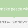 """折り合いをつける!""""make peace with"""" の意味と使い方"""