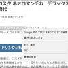 【Microsoft Edge】右クリックでGoogle検索出来た