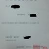 実務補習修了証書が届きました!~開業登録してみた!①~