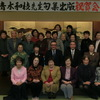 青木和枝先生 出版記念祝賀会