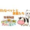 「牧場物語 3つの里の大切な友達」新たなペットと家畜たち