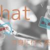 【勉強法】チャットで身に付く英語力