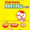 東洋水産/マルちゃん 業務用冷凍食品 2016年-2017年 業務用食材カタログ