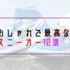 必見!男女共に買って損しないおすすめのおしゃれスニーカー10選!