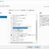 Windows Server 2016 WSUSのインストール