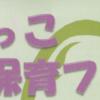 第3回さがみっこ保育フェスタ 10月6日開催!