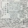 関東大震災周辺時期の新聞記事 読売新聞1923.10.16「麻布の自警団六名検挙さる 」