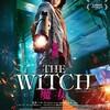 映画部活動報告「The Witch /魔女」