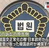 徴用工裁判の原告が今度は韓国政府を相手取って提訴、逃げ道は存在するものの韓国側が苦境に立たされる