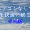 (夜)エアコンなしで夏を乗りきろう!