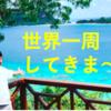 「世界一周」が決定!!