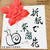 釧路の卓球僧侶、折り紙にハマる。