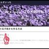 ブログのPC表示を、ちょっぴりオシャレにしました。