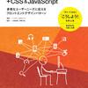 『インクルーシブ HTML + CSS & JavaScript』をレビューしました