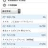 1月のANAマイル獲得結果報告