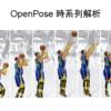 OpenPoseの時系列解析資料を作成し始める