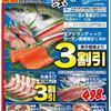 企画 サブテーマ 魚河岸祭り 鮮魚 エコス 9月8日号