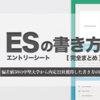 【例文有り】エントリーシート/ESの書き方まとめ|内定22社獲得した秘訣を公開!