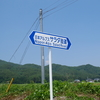 甲信越・車旅 2日目 日本アルプス サラダ街道