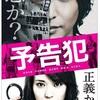 映画【予告犯】をひねくれ評価(評価点 6.3 / 10.0)◆サスペンス
