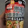 東洋水産 マルちゃん 本気盛(マジモリ)煮干香る生姜醤油 食べてみました