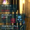 「Phoenix2」が示した縦スクロール型シューティング・ゲームの可能性