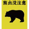 【登山と熊】遭遇しない知識・荷物と出会ったときの対処法|クマ注意点