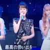 【動画】丘みどりがうたコン(7月16日)に登場!IZONEとコラボでsecret baseを歌う!