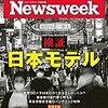 Newsweek (ニューズウィーク日本版) 2020年06月09日号 検証 日本モデル/習近平の危険な香港遊戯/元慰安婦の家で何があった