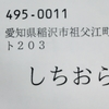 12月11日に議会登壇!