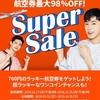 【チェジュ航空】2018年最後のSUPER SALE!ソウル片道700円~
