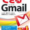 【対策】Gmailの定型文使いづらい…宛先入らないじゃねーか! 【便利ツール】