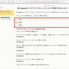 【El Capitan】メモアプリでチェックリストが利用できるように!