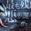 映画『VENOM(ヴェノム)』レンタル開始(2019/3/6〜)したから休日に鑑賞 (感想・ネタバレ有)「最も残虐なダークヒーロー」